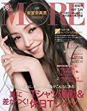 MORE(モア)2018年8月号 表紙:安室奈美恵