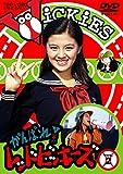 がんばれ!レッドビッキーズ VOL.2[DVD]