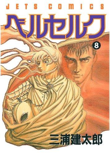 ベルセルク 8 (ジェッツコミックス)