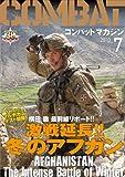 COMBAT (コンバット) マガジン 2010年 07月号 [雑誌]