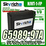 スカイリッチ SKYRICH リチウムイオンバッテリー ハーレー専用 CCA550以上! 互換 65989-97A 65989-97B 65989-97C 65989-90B YIX30L YTX20L 66010-97C 66010-82B FTX20L-BS ハーレー Harley-Davidson BUELL 即使用可能