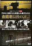 実録・ドキュメント893 日本人の生き方と韓国人の血が流れる男 金嬉老 最後の証言[DVD]