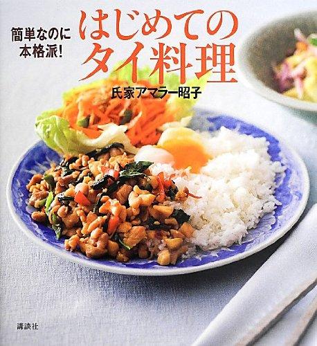 簡単なのに本格派! はじめてのタイ料理 (講談社のお料理BOOK)の詳細を見る
