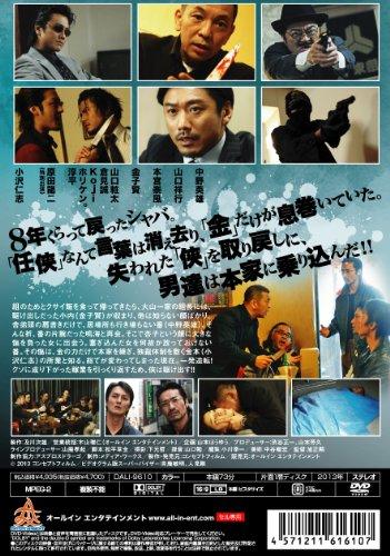 荒らぶる侠 [DVD]