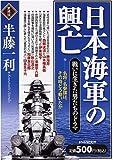 日本海軍の興亡(愛蔵版)