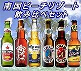 世界のビール ビーチリゾート6本 飲み比べギフトセット 【コロナ、プリモ、ヴォヌ、ビンタン、ヒナノ、ヒナノアンバーエール】 専用ギフトボックスでお届け