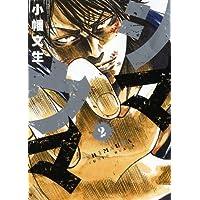シマウマ 2 (ヤングキングコミックス)