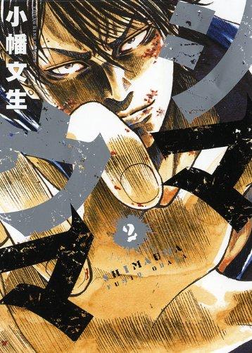 シマウマ 2 (ヤングキングコミックス)の詳細を見る