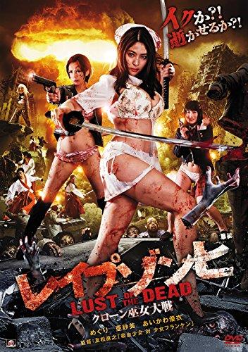 レイプゾンビ4 LUST OF THE DEAD [DVD]