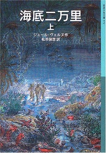 海底二万里 (上) (岩波少年文庫(572))の詳細を見る