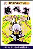 黒ベエ / 藤子 不二雄 のシリーズ情報を見る