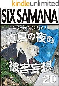 シックスサマナ 20巻 表紙画像