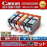 【FJショップ】CANON キャノンプリンターインク [IC2-set] PIXUS iX6530用 純正互換インクカートリッジ BCI-326(BK/C/M/Y)+BCI-325 マルチパック (BCI-325PGBKは顔料インク) インクタンク ICチップ付き 5色セット