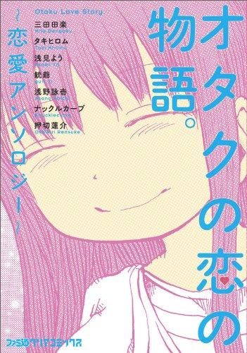 オタクの恋の物語。 ~恋愛アンソロジー~ (ファミ通クリアコミックス)の詳細を見る