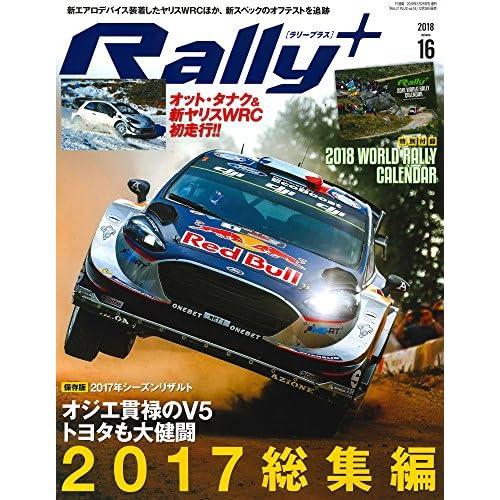 RALLY PLUS - ラリープラス - vol.16 【特別付録】2018 WORLD RALLY CALLENDAR ワールドラリー カレンダー