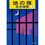 地の指 (上) (角川文庫 (5798))