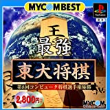 MYCOM BEST 最強 東大将棋