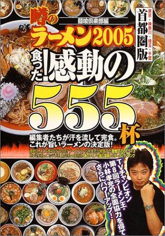 食った!感動の555杯 首都圏版—噂のラーメン2005