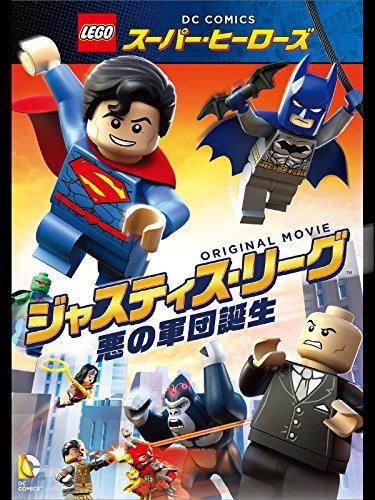 LEGO(R) スーパーヒーローズ ジャスティスリーグ<悪の軍団誕生>(字幕版)