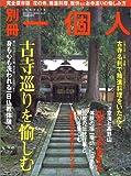 古寺巡りを愉しむ (BEST MOOK SERIES (vol.22))