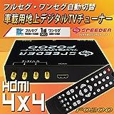 【SPEEDER】新登場! 地デジチューナー 車載用 4x4 フルセグチューナー HDMI出力対応 ハイビジョンテレビチューナー 【安定性+受信感度】フルセグ/ワンセグ自動切替 F0200