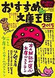 おすすめ文庫王国2015 (本の雑誌増刊)