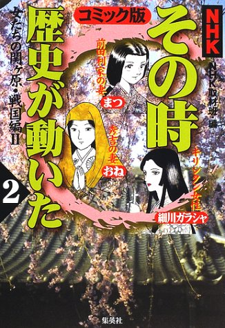 NHKその時歴史が動いた コミック版〈2〉女たちの関ケ原・戦国編(2)