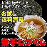 お試し煮干しラーメンセット(3種類3食)煮干しづくし 濃厚煮干しラーメン・香る煮干し・煮干し中華そば
