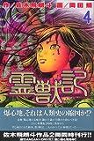 霊獣記 4 (月刊マガジンコミックス)