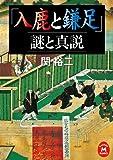 「入鹿と鎌足」謎と真説 (学研M文庫)