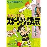 スポーツマン宮本武蔵 完全復刻版BOX (復刻名作漫画シリーズ)