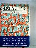 生活世界の社会学 (1985年)