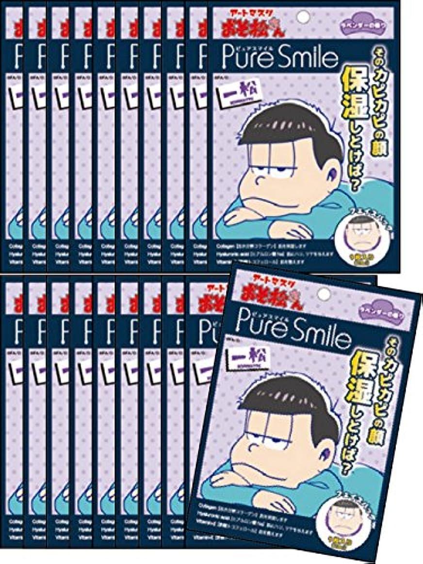 留まる定刻平野ピュアスマイル 『おそ松さんアートマスク』(一松柄/ラベンダーの香り)20枚セット