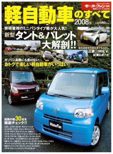 軽自動車のすべて 2008年 (モーターファン別冊 統括シリーズ vol. 5)