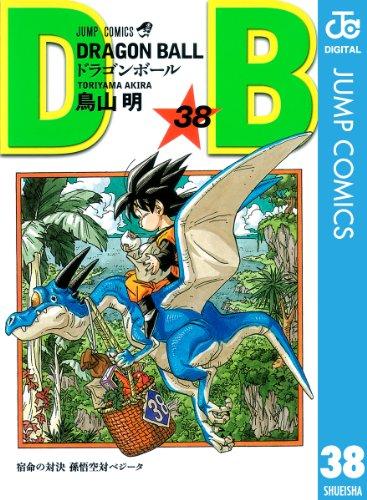 DRAGON BALL モノクロ版 38 (ジャンプコミックスDIGITAL)