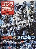 隔週刊 ゴジラ全映画DVDコレクターズBOX(32) 2017年10/03号【雑誌】