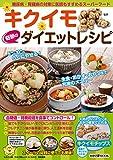 「キクイモ」奇跡のダイエットレシピ (わかさ夢MOOK 56)