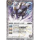 【シングルカード】スライダーベア (SD43-004) - バトルスピリッツ [SD43]バトスピドリームデッキ 太陽と月の絆 (C)