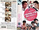 バカヤロー!2「幸せになりたい」 [VHS]()
