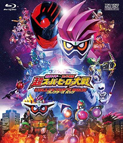 仮面ライダー×スーパー戦隊 超スーパーヒーロー大戦 コレクターズパック[Blu-ray/ブルーレイ]