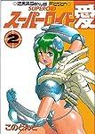 スーパーロイド愛 2 (ワールドコミックスペシャル)
