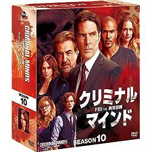 クリミナル・マインド/FBI vs. 異常犯罪 シーズン10 コンパクト BOX [DVD]