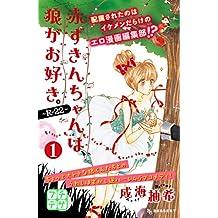 赤ずきんちゃんは、狼がお好き。~R-22~ プチデザ(1) (デザートコミックス)
