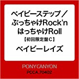 ベイビーステップ/ぶっちゃけRock'n はっちゃけRoll【初回盤C】 - EP