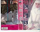 尼僧の恋 [VHS]