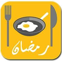 وصفات رمضان 2018 بدون انترنت أشهى الوصفات