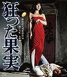 狂った果実 [Blu-ray]