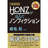 決定版-HONZが選んだノンフィクション (単行本)