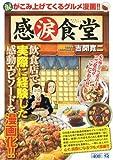 感涙食堂 / 吉開 寛二 のシリーズ情報を見る