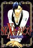 SEXセラピスト (GUSH COMICS)